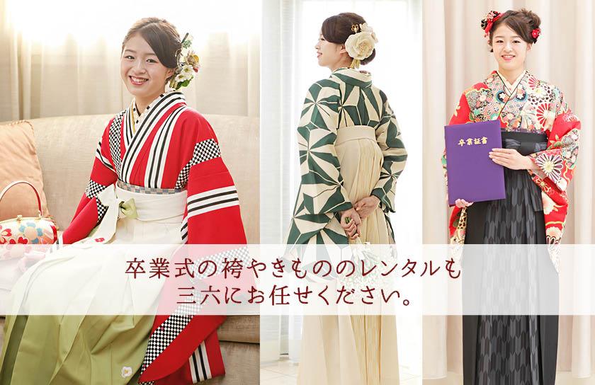 三六で卒業式の袴・きものレンタル