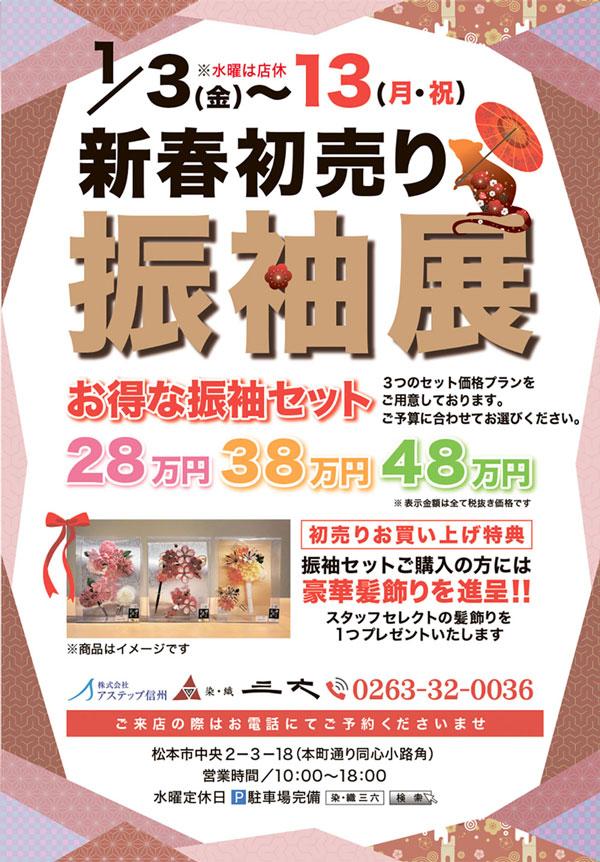 hatsuuri_20200103